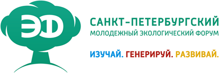 I Санкт-Петербургский молодежный экологический форум