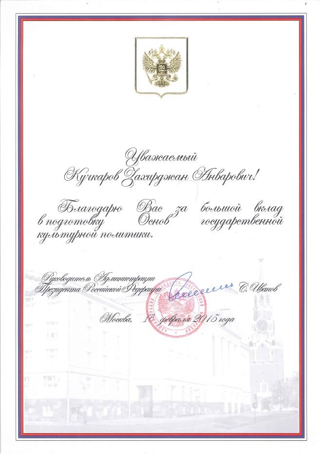 Благодарность З. А. Кучкарову